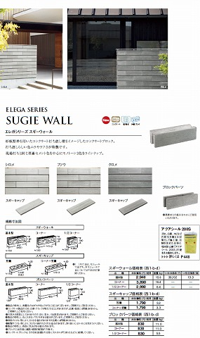 SUGIE WALL カラーバリエーション